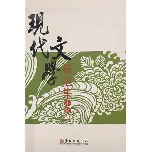 現代文學精選集-小說(III)二版
