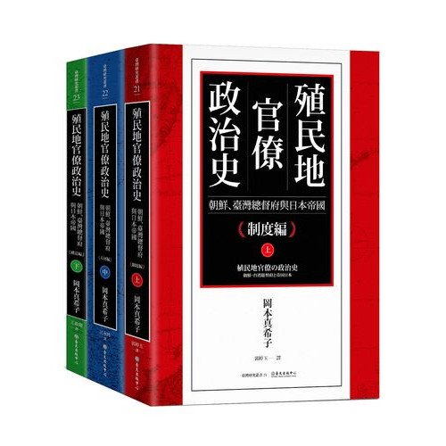 殖民地官僚政治史──朝鮮、臺灣總督府與日本帝國( 三冊不分售 )
