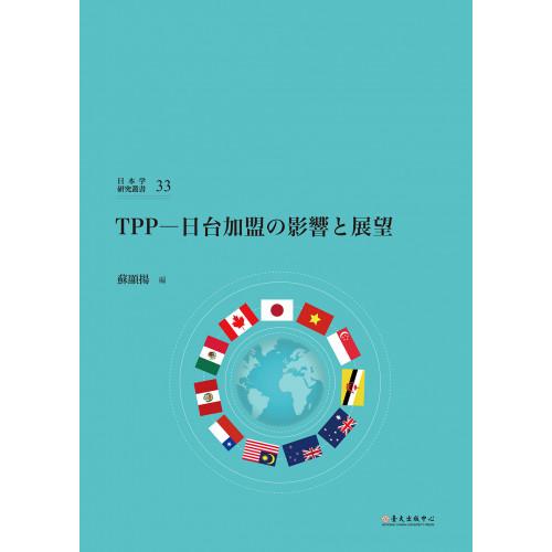 TPP―日台加盟の影響と展望