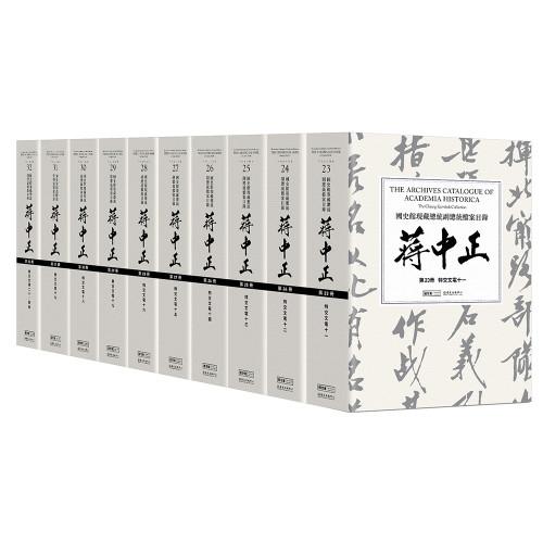 國史館現藏總統副總統檔案目錄──蔣中正(第四編,23-32冊不分售)