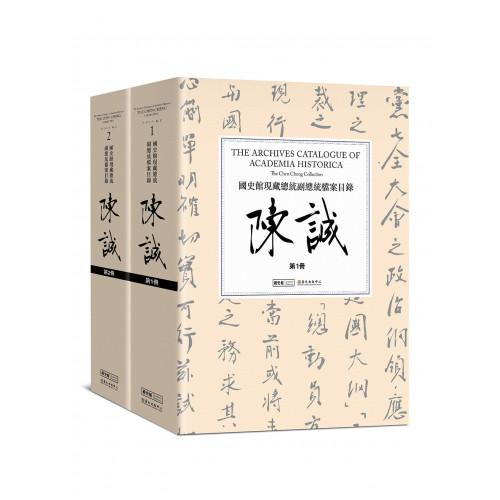 國史館現藏總統副總統檔案目錄──陳誠( 二冊不分售 )