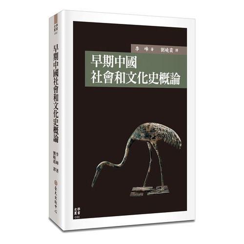 早期中國社會和文化史概論