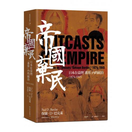 帝國棄民──日本在臺灣「蕃界」內的統治(1874-1945)