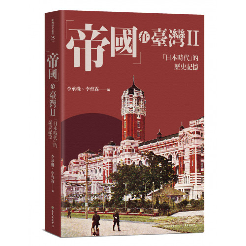「帝國」在臺灣II──「日本時代」的歷史記憶