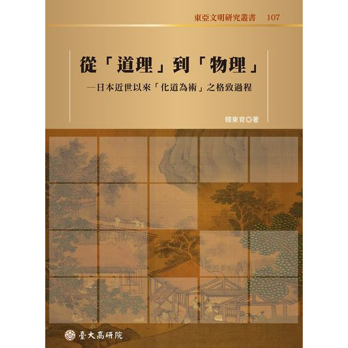 從「道理」到「物理」──日本近世以來「化道為術」之格致過程