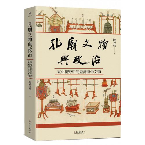 孔廟文物與政治──東亞視野中的臺灣府學文物