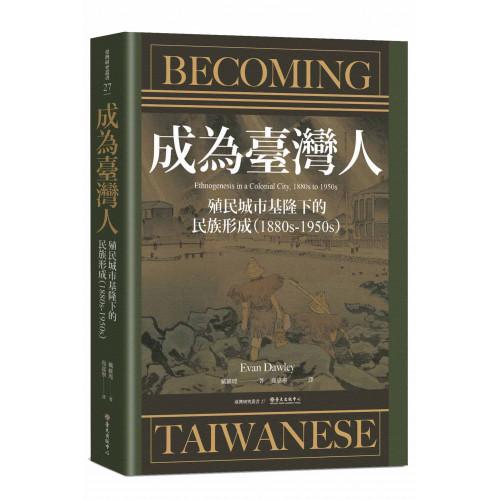 成為臺灣人──殖民城市基隆下的民族形成(1880s-1950s)