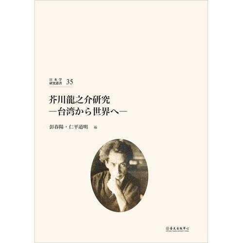 芥川龍之介研究―台湾から世界へ―