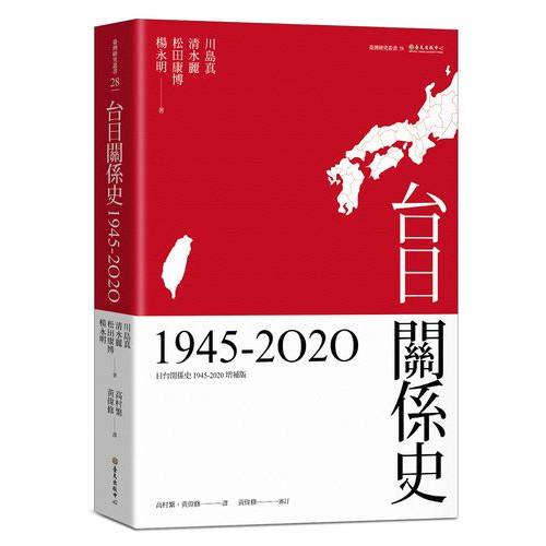 台日關係史(1945-2020)