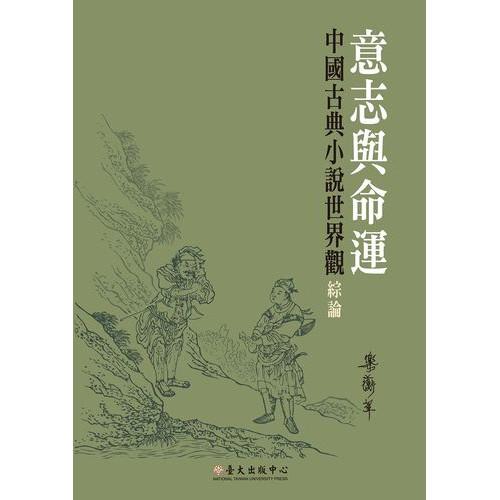 意志與命運──中國古典小說世界觀綜論