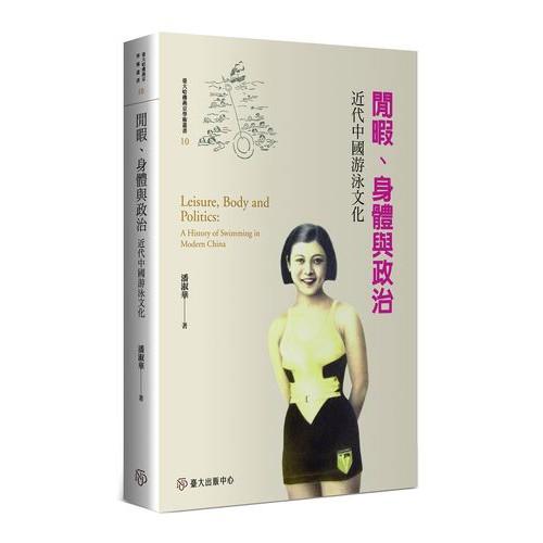 閒暇、身體與政治──近代中國游泳文化(限量精裝版)