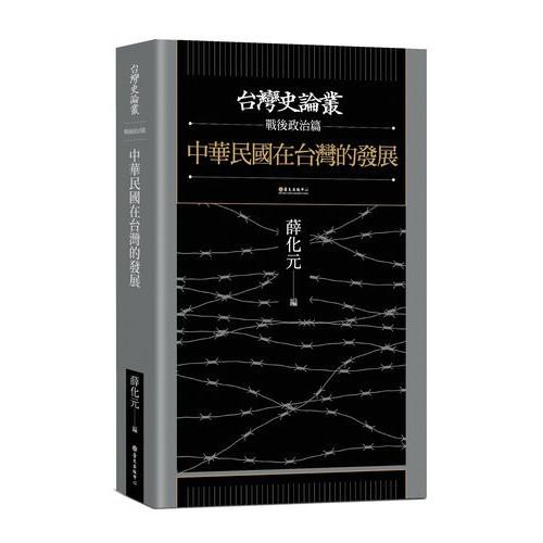 中華民國在台灣的發展(台灣史論叢 戰後政治篇)