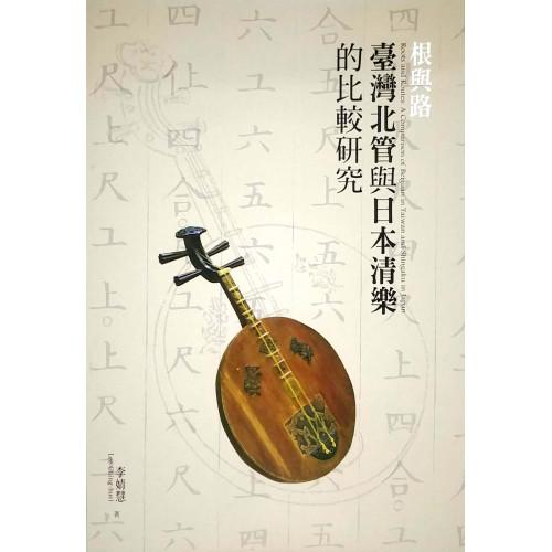 台灣北管與日本清樂的比較研究