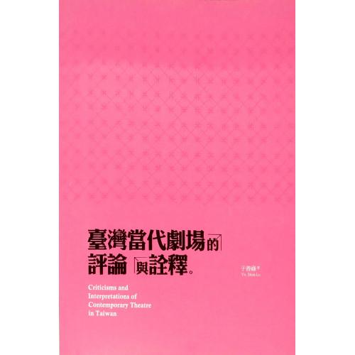 台灣當代劇場的評論與詮釋