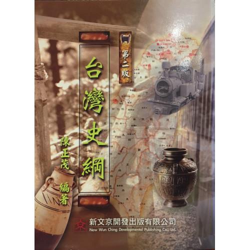 台灣史綱(第2版)