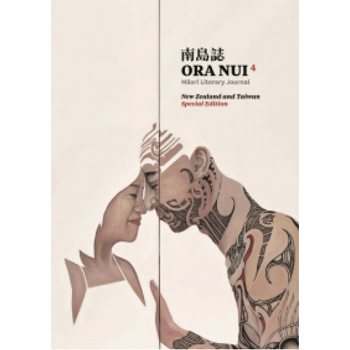 南島誌 Ora Nui-4 (New Zealand& Taiwan Special Edition)