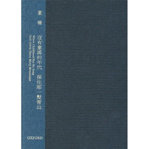 董橋文集 I 《沒有童謠的年代》 《保住那一髮青山》