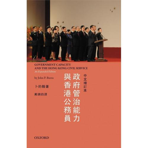 政府管治能力和香港公務員