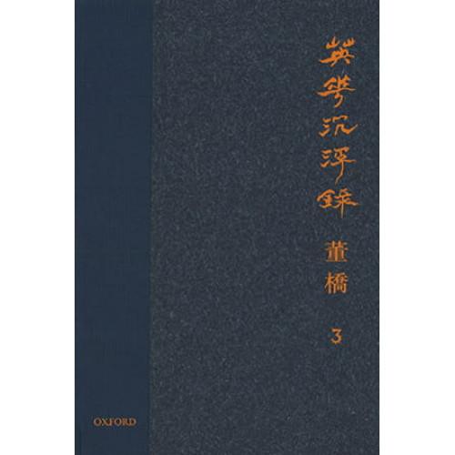 英華沉浮錄(卷三)