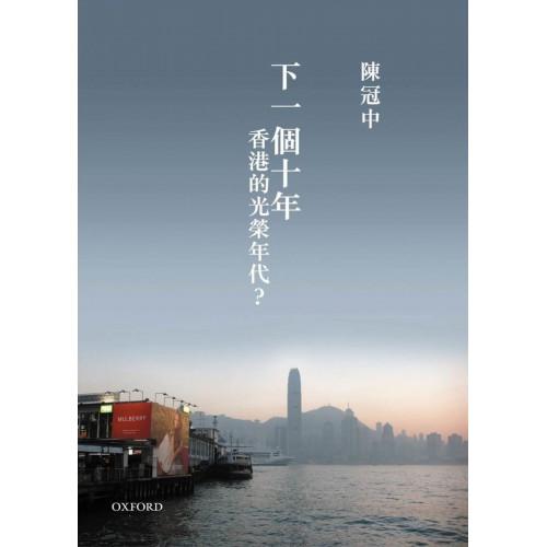 下一個十年,香港的光榮年代?