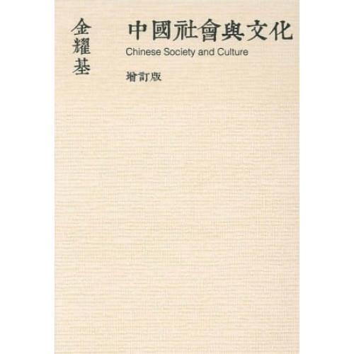 中國社會與文化(新版)