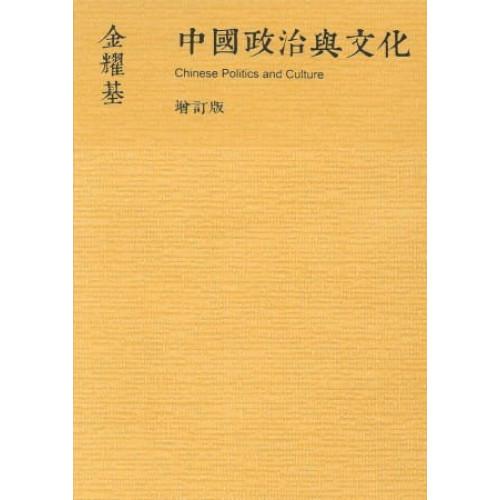 中國政治與文化(新版)