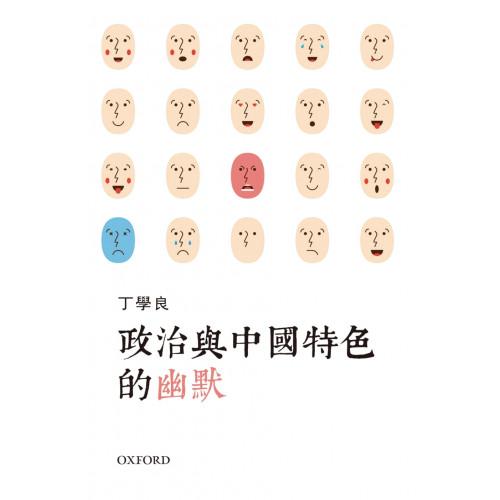 政治與中國特色的幽默