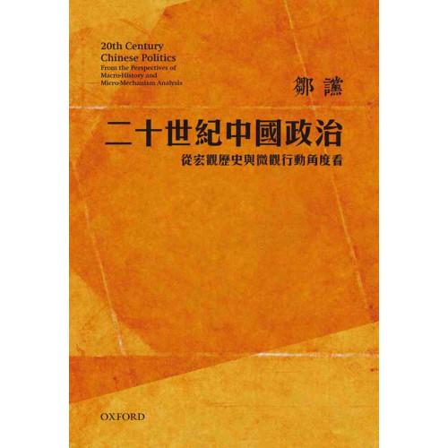 二十世紀中國政治:從宏觀歷史與微觀行動角度看(修訂版)