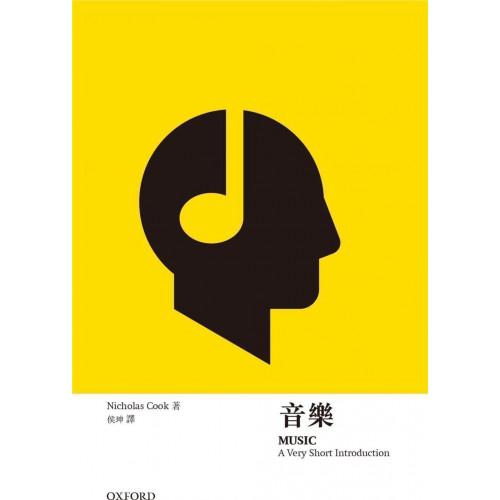 【牛津通識】音樂