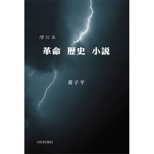 革命.歷史.小說(增訂版)(精)
