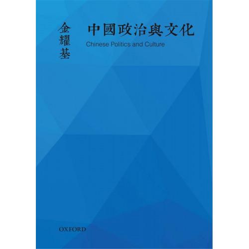 中國政治與文化