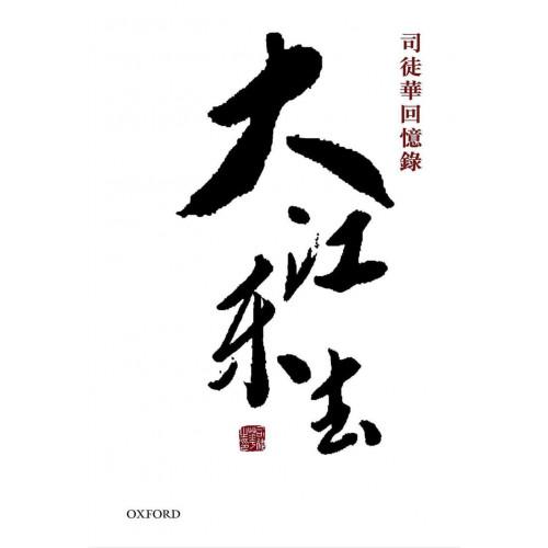大江東去:司徒華回憶錄
