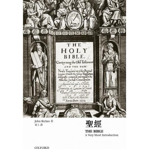 【牛津通識】 聖經