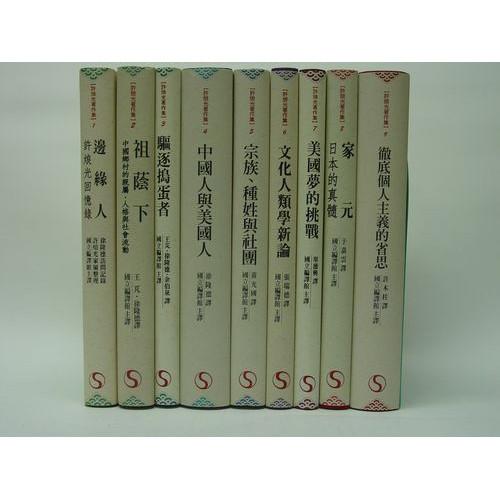 許烺光著作集(全套9冊)