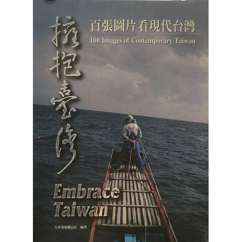 擁抱臺灣-百張圖片看現代台灣
