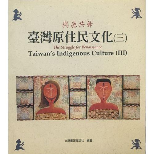 語鹿共舞-台灣原住民文化三