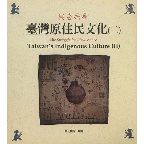 台灣原住民文化二