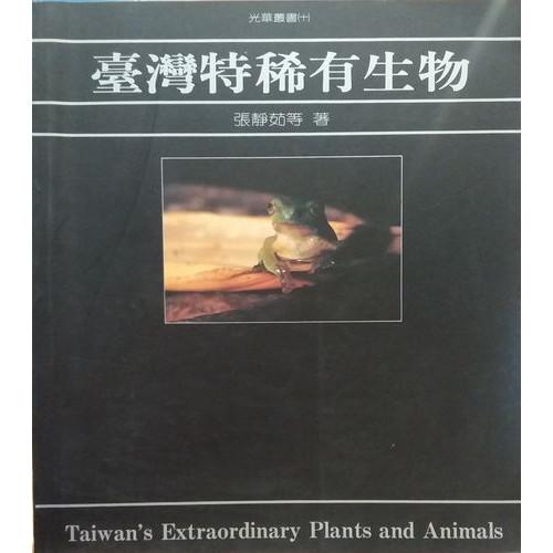 台灣特稀有生物