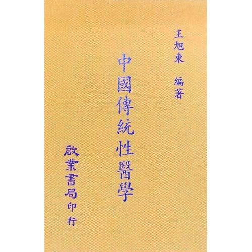中國傳統性醫學