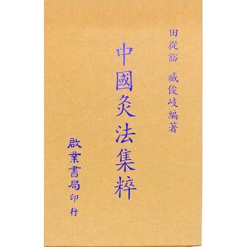 中國灸法集粹