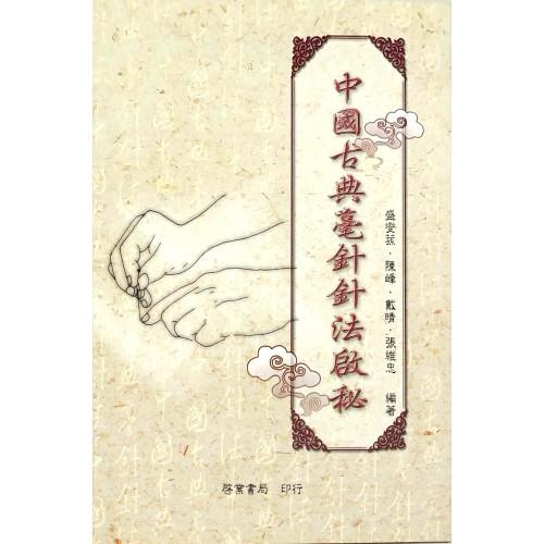中國古典毫針針法啟秘