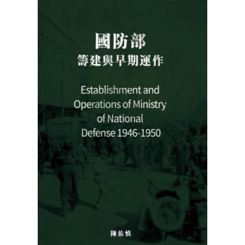 國防部:籌建與早期運作(1946-1950)