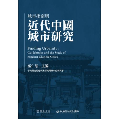 城市指南與近代中國城市研究