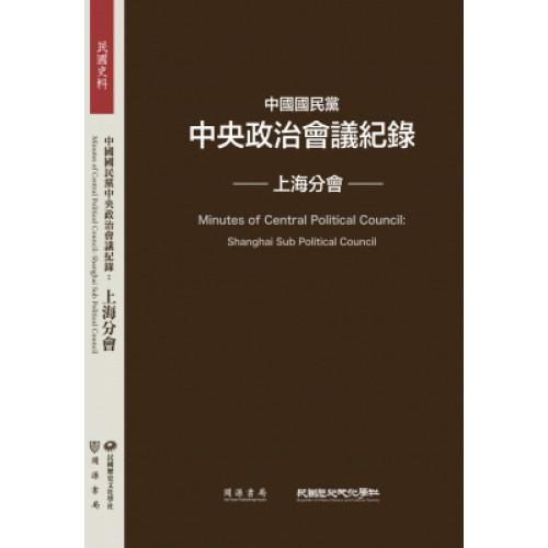 中國國民黨中央政治會議紀錄:上海分會