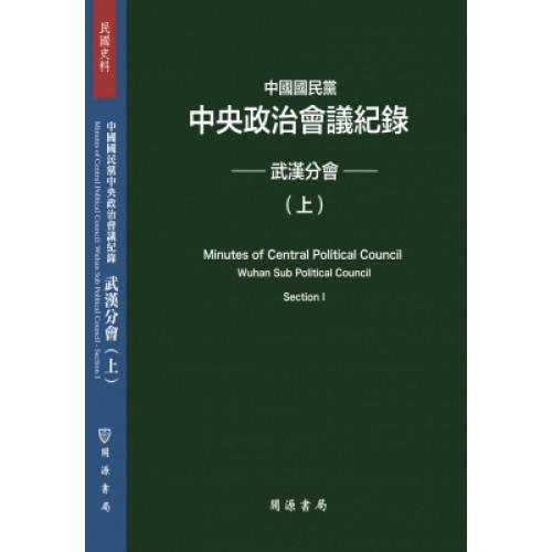 中國國民黨中央政治會議紀錄:武漢分會(上下冊)