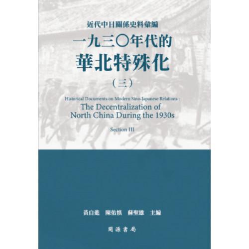 近代中日關係史料彙編: 一九三○年代的華北特殊化(三)