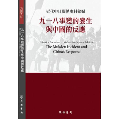 近代中日關係史料彙編:九一八事變的發生與中國的反應