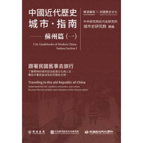 中國近代歷史城市指南:蘇州篇(一)