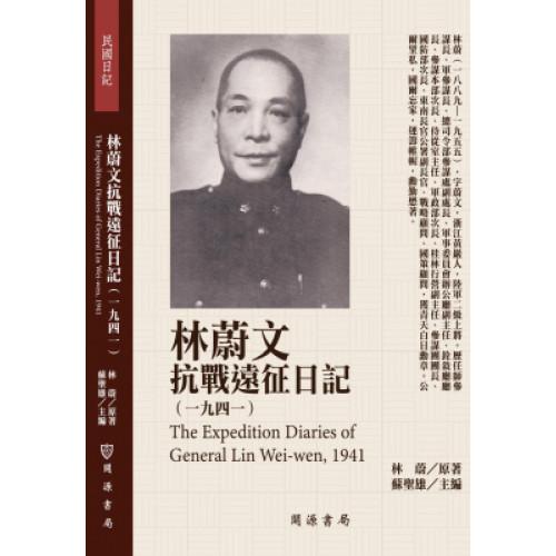 林蔚文抗戰遠征日記(1941)