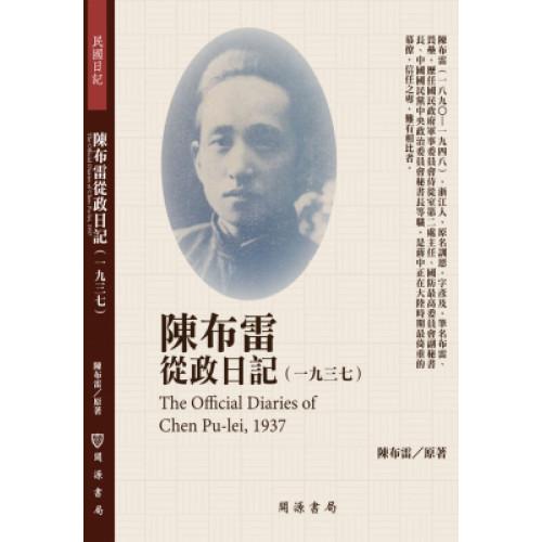 陳布雷從政日記(1937)